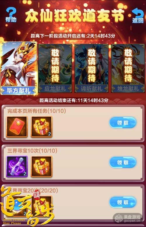 图4-幻仙献礼.jpg