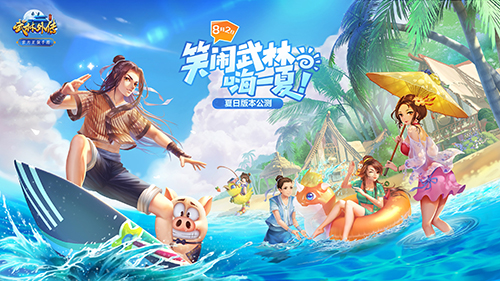 《武林外传》首部资料片定档8·2首曝夏日玩法