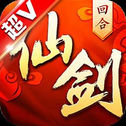 仙剑奇侠传3D(送满V)电脑版