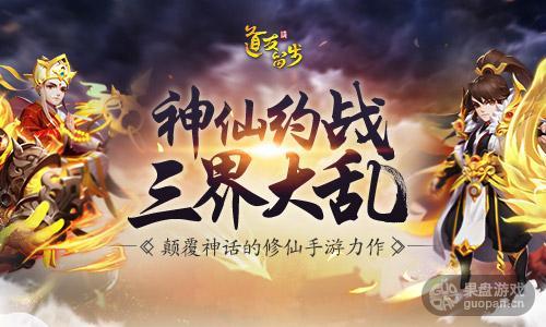图1-颠覆西游修仙《道友请留步》.jpg