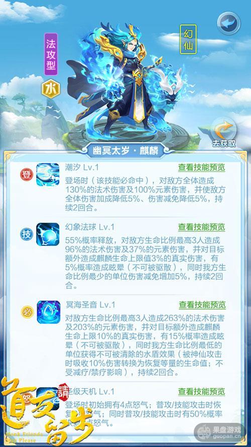 图3-麒麟技能展示.jpg