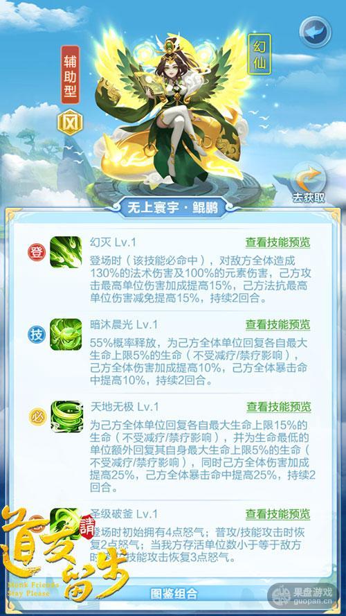 图5-鲲鹏技能展示.jpg
