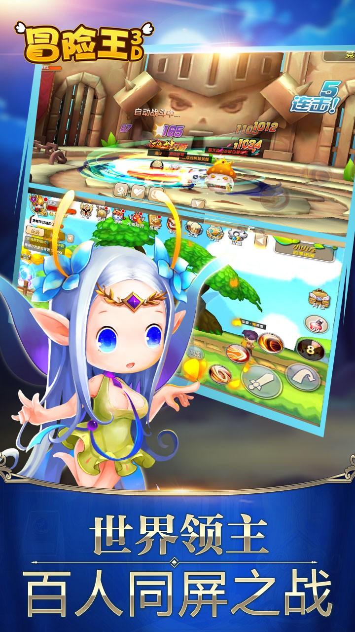 冒险王3D软件截图1