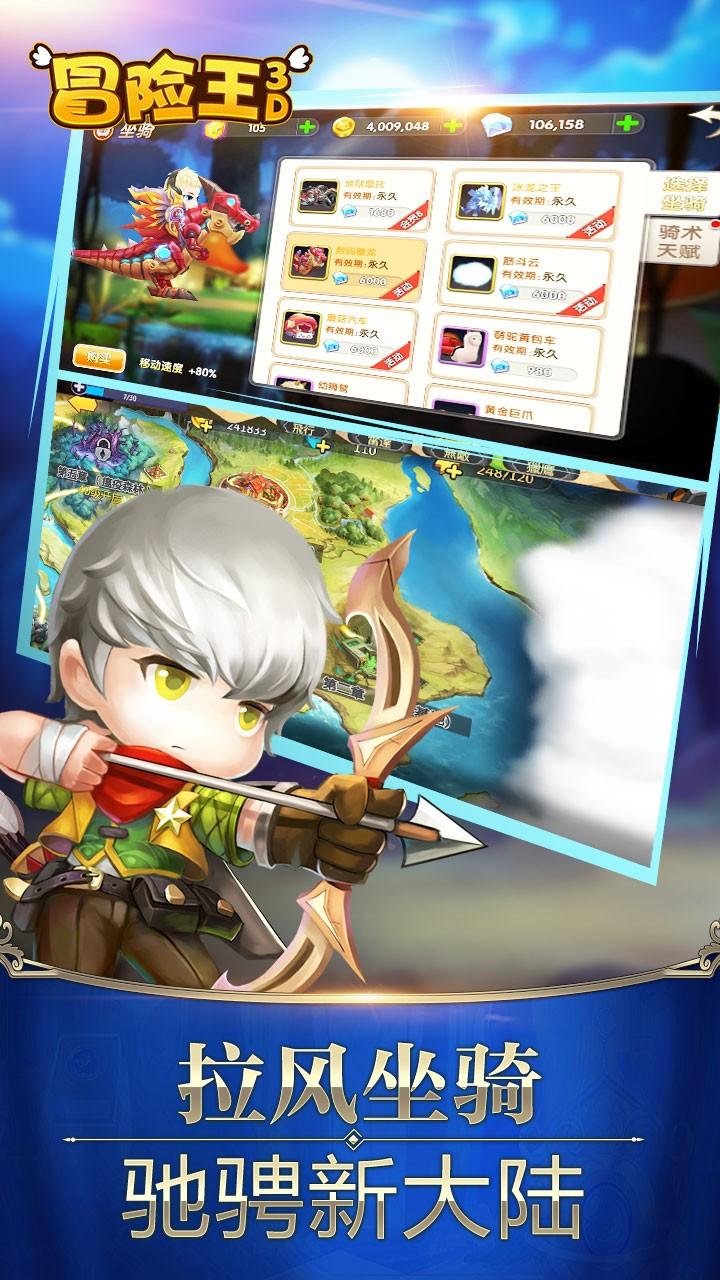 冒险王3D软件截图2