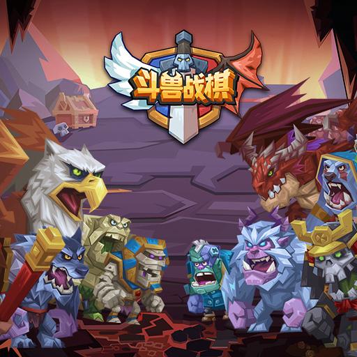 《斗兽战棋》快节奏对决:魔幻生物激战