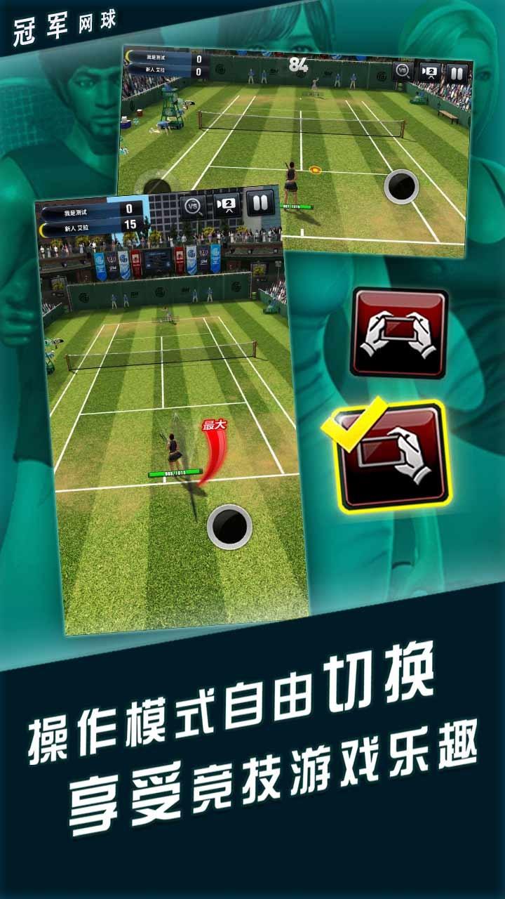 冠军网球软件截图0