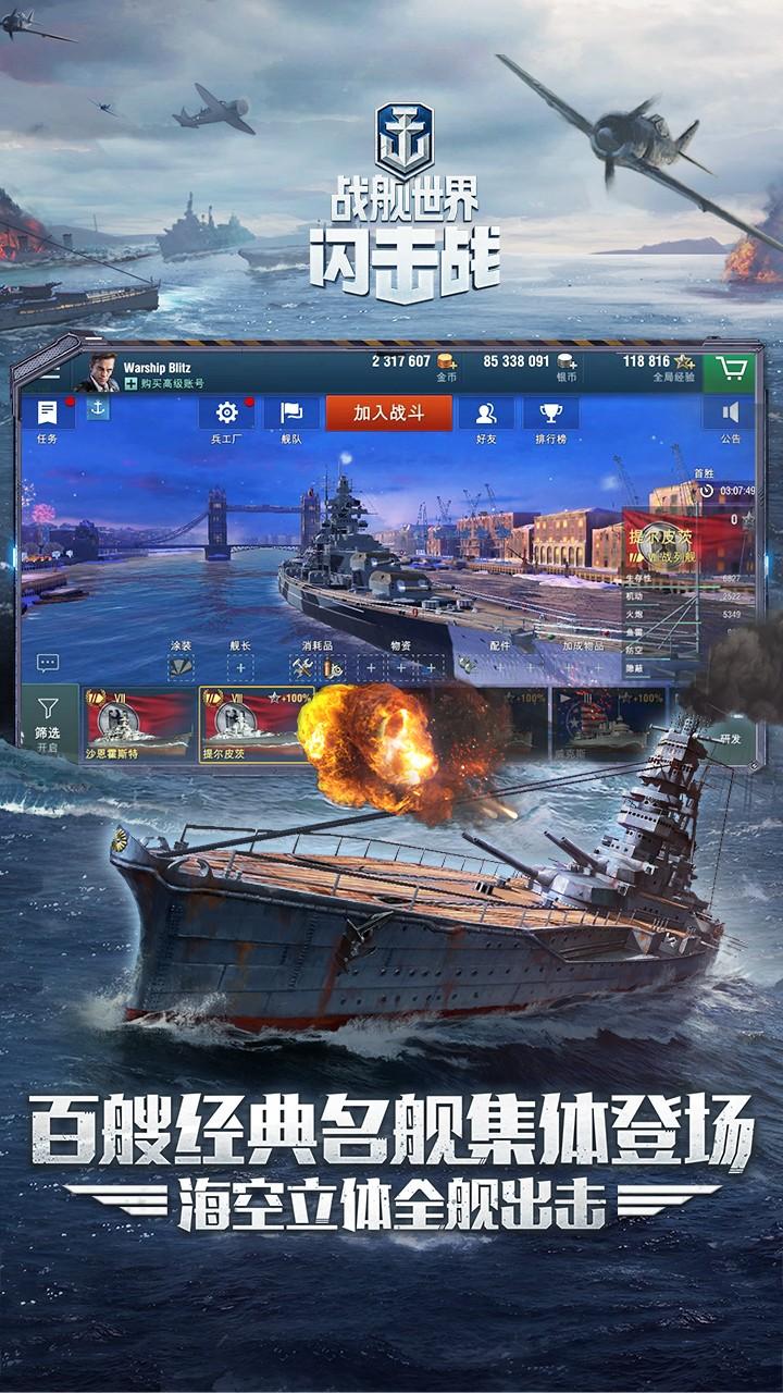 战舰世界闪击战软件截图1