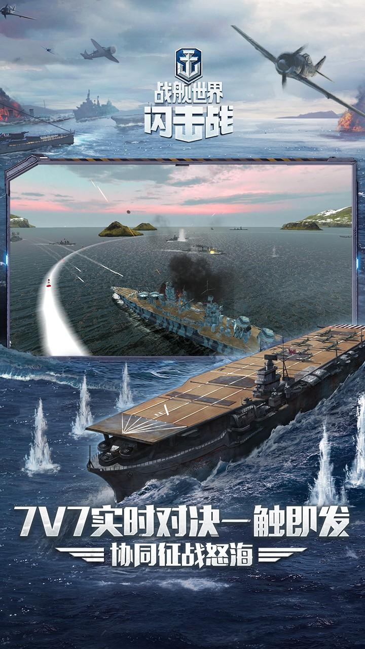 战舰世界闪击战软件截图3