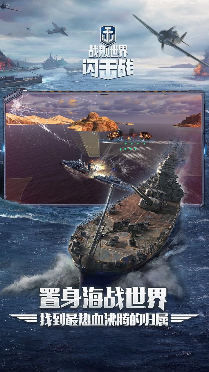 战舰世界闪击战软件截图4