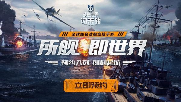 《战舰世界闪击战》联动《碧蓝航线》游戏首发开测时间曝光