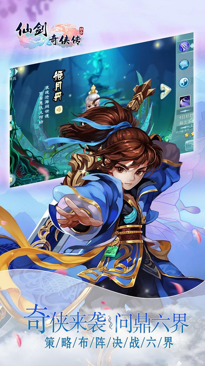 仙剑奇侠传3D回合(新)软件截图2