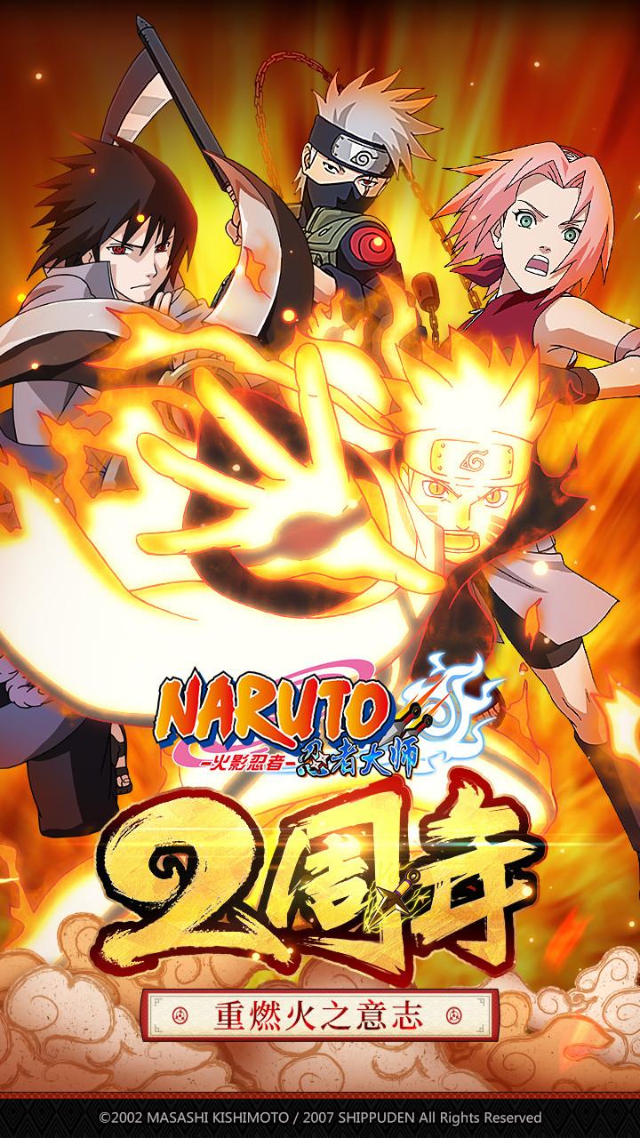 火影忍者-忍者大师软件截图0