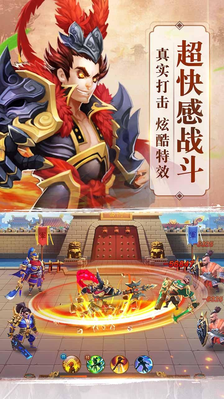 卧龙三国-迷你酷-MINICOLL