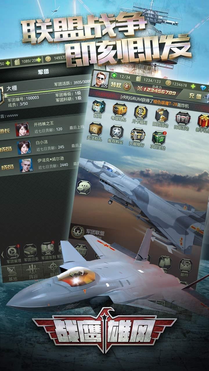 战鹰雄风软件截图4