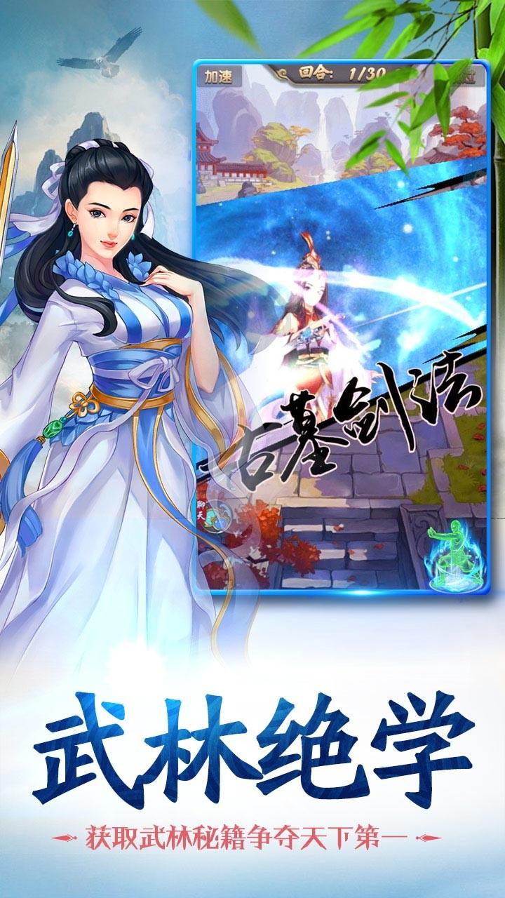 赤影江湖游戏截图