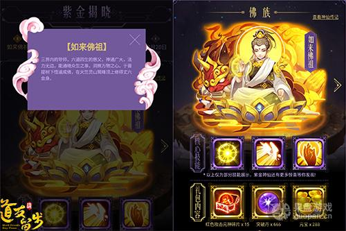 图2-紫金神仙-如来佛祖.jpg