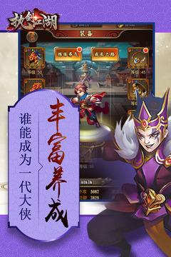 执剑江湖软件截图2