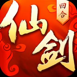 仙剑奇侠传3D回合(新)