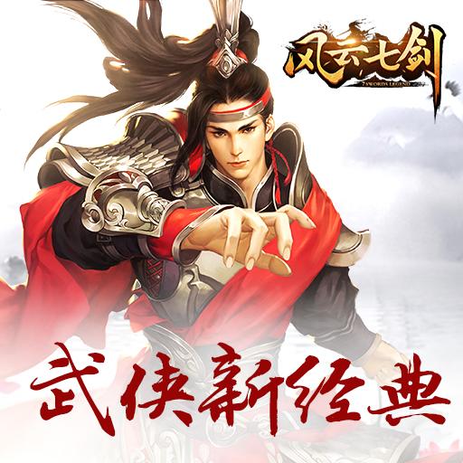 《风云七剑》1月10日首发 玄幻武侠重燃江湖