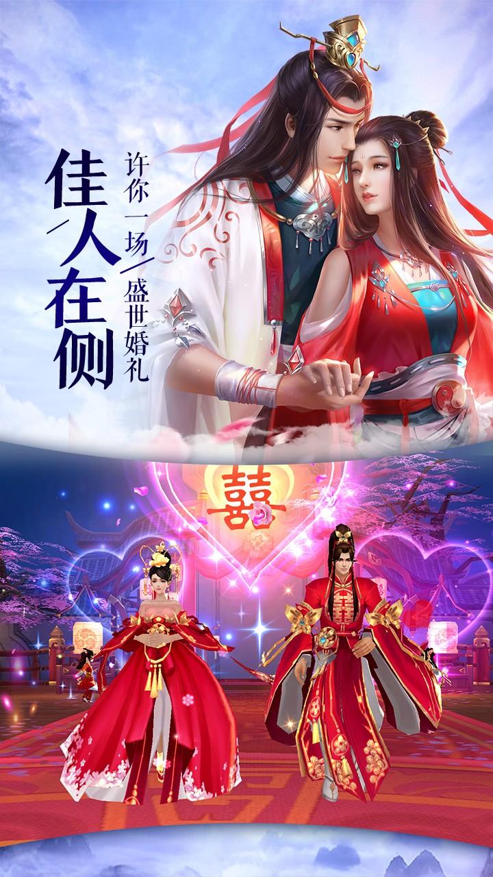 青云传(在线结婚)