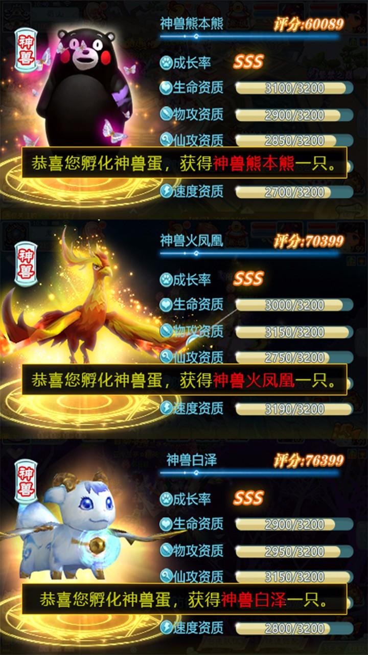 仙剑奇侠传3DBT(超V版)软件截图2