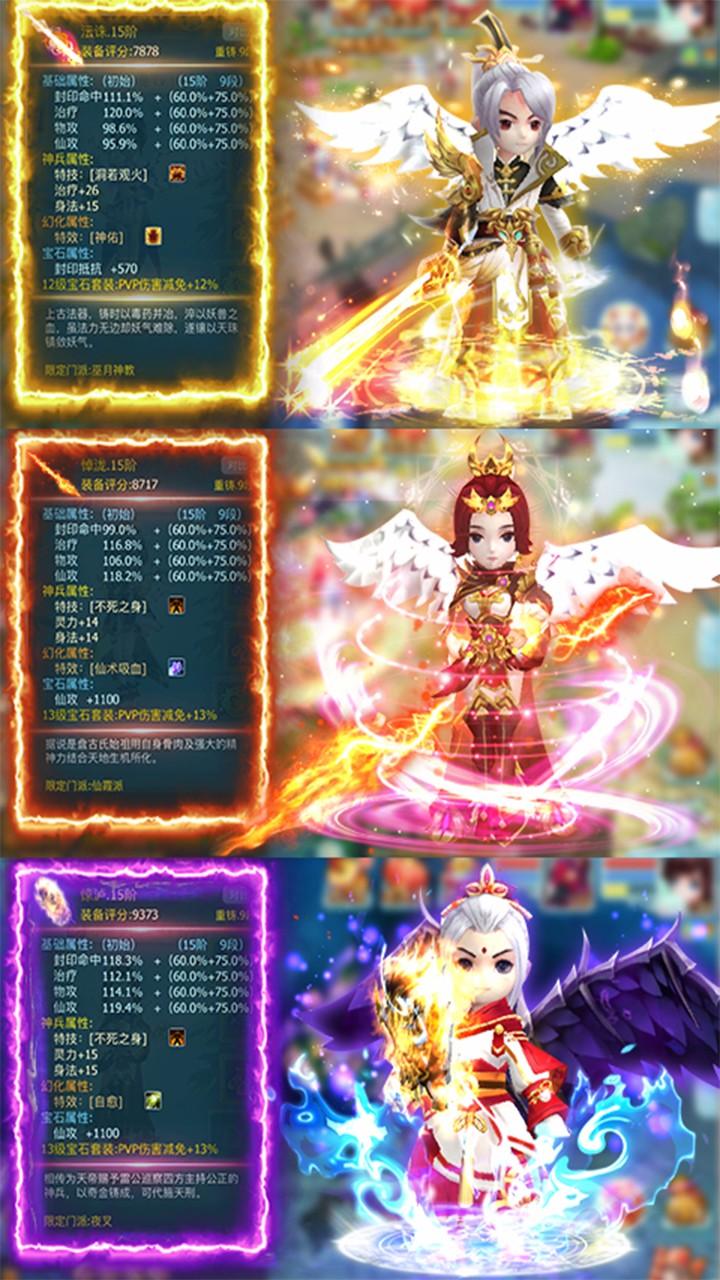 仙剑奇侠传3DBT(超V版)软件截图3