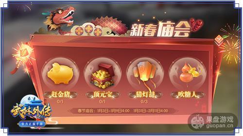 图2-新春庙会.jpg