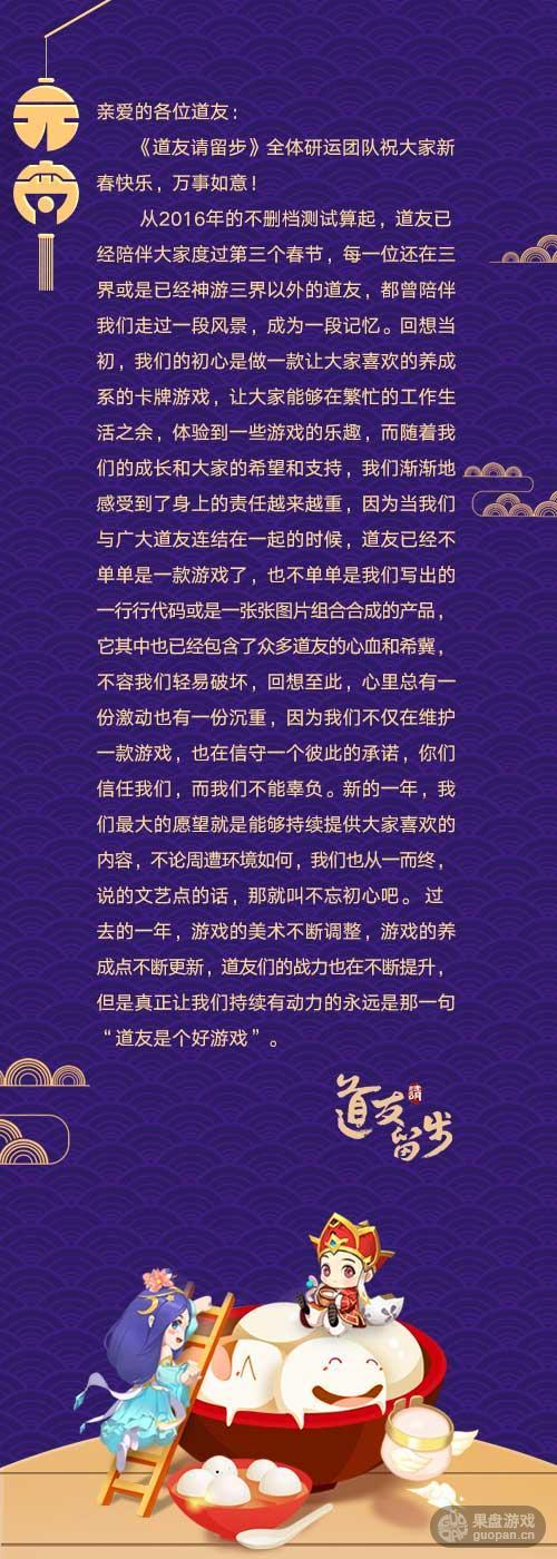 图1-新年贺词.jpg