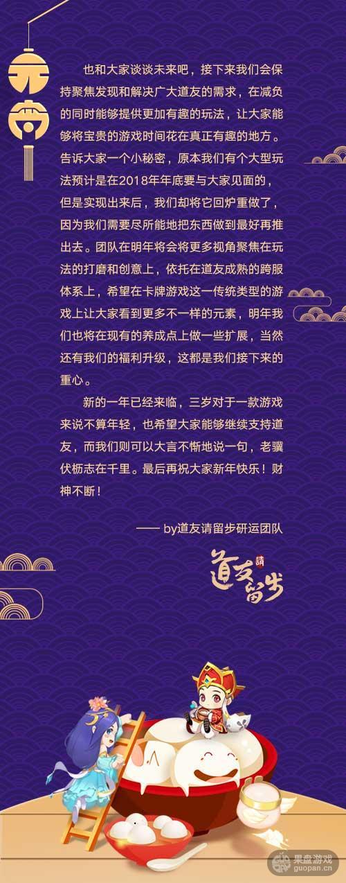 图2-新年贺词.jpg