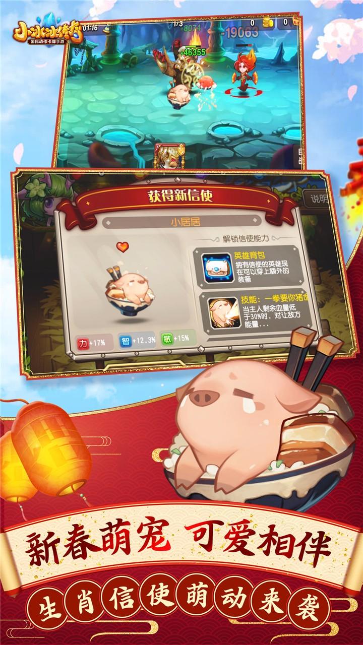 小冰冰传奇官方正版手游游戏截图