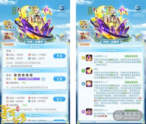 图3-天灵·女娲石.jpg