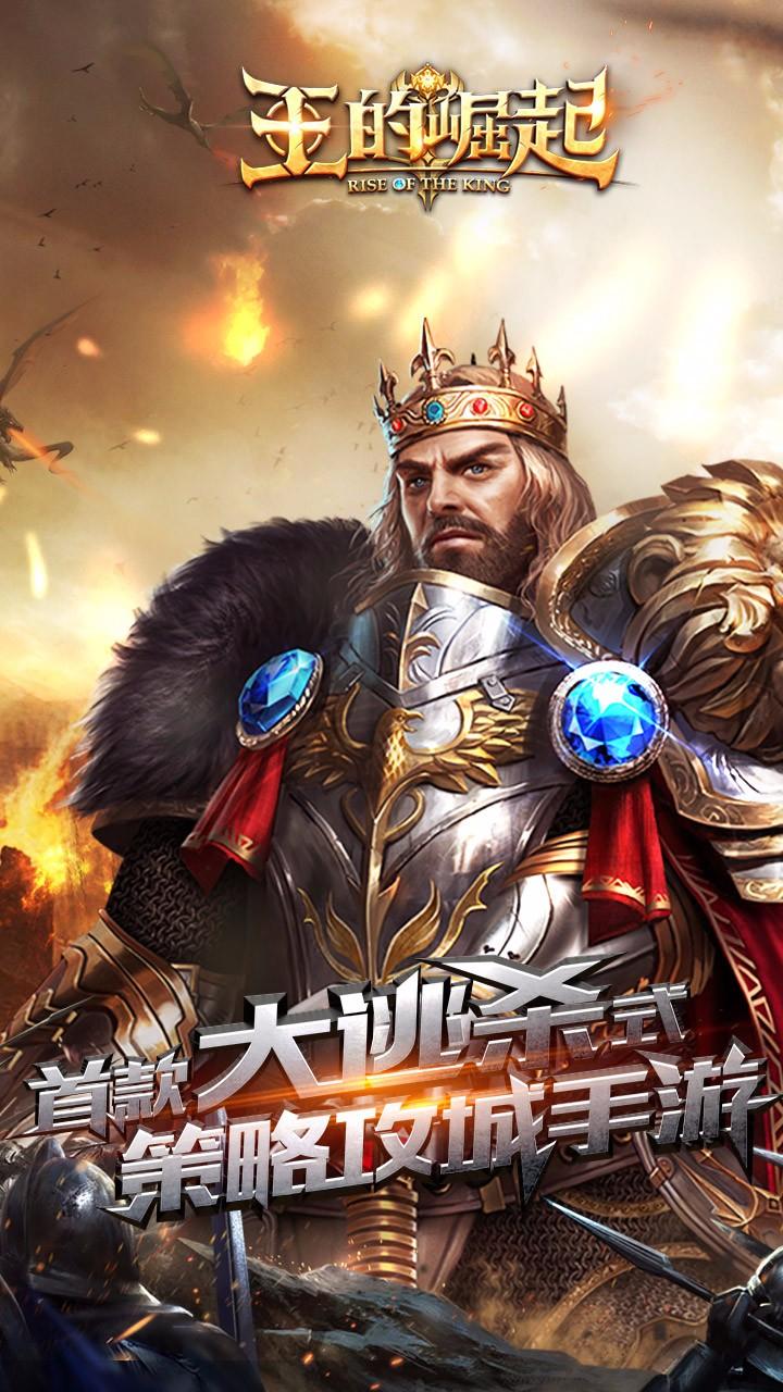 王的崛起软件截图0
