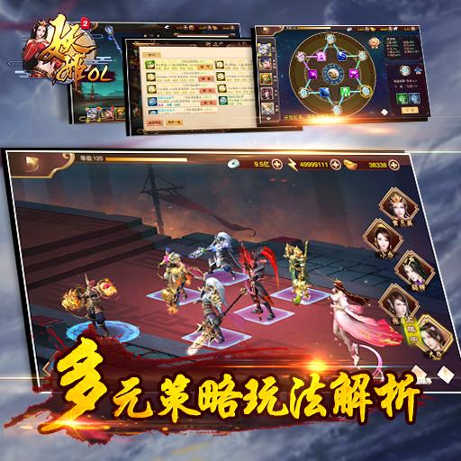 3D卡牌《妖姬OL2》多元策略玩法解析