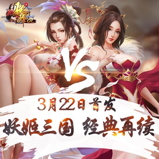 《妖姬OL2》再續經典!3月22日首發!