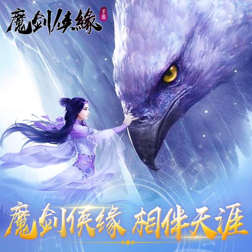 《魔劍俠緣》評測:燃情江湖 王者爭霸