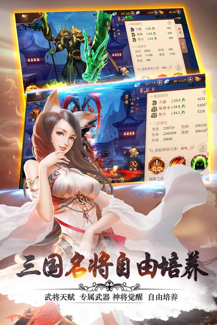 妖姬OL2软件截图1
