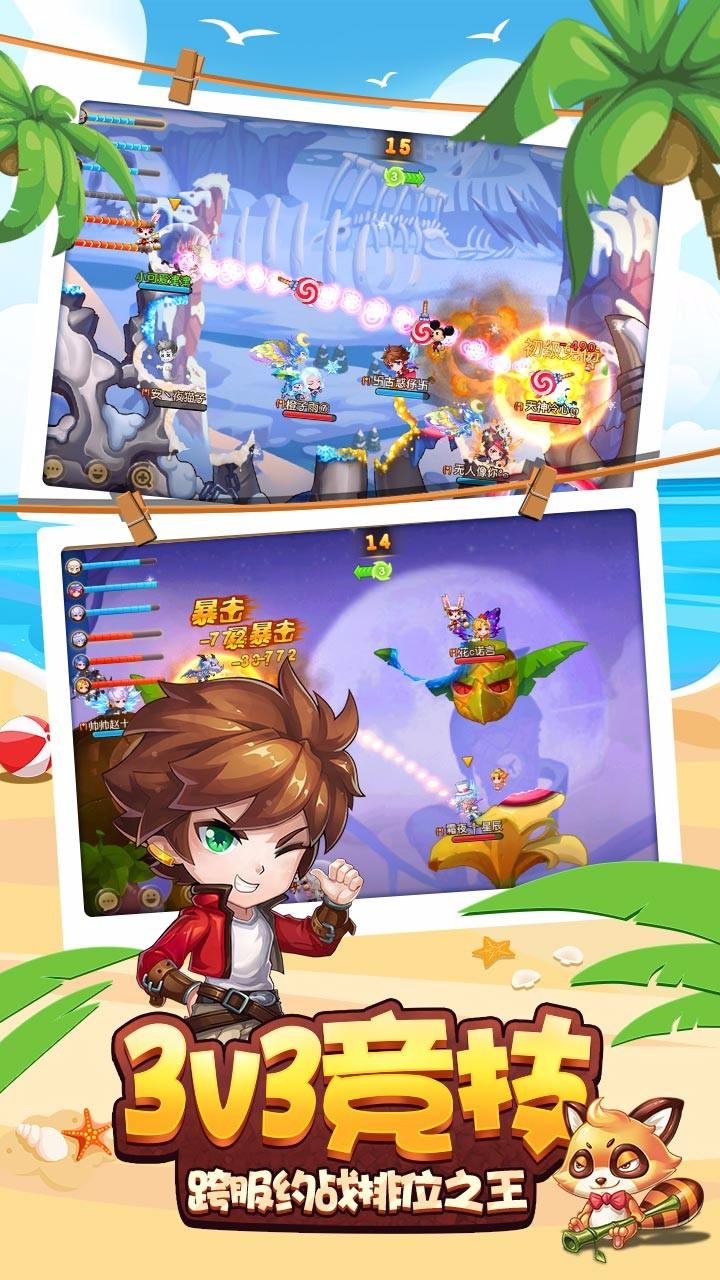 弹弹岛2(官方正版)游戏截图