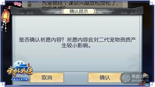 图5-萌宠祈福.jpg