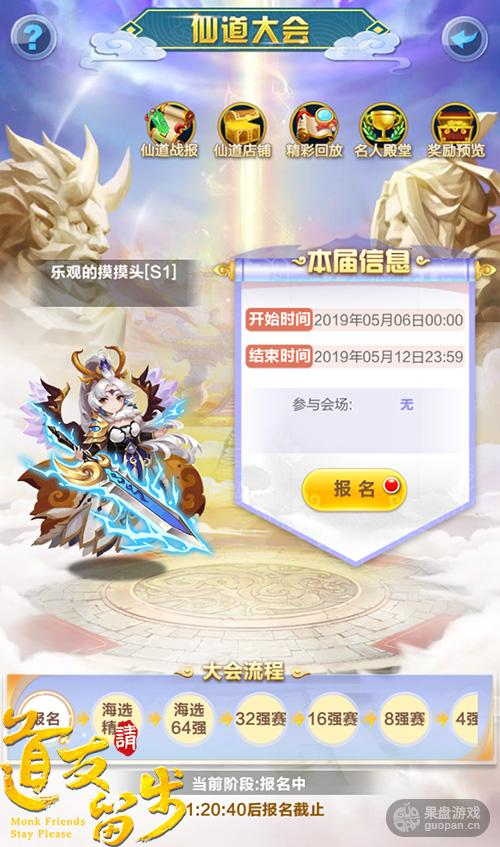 图1-仙道大会.jpg