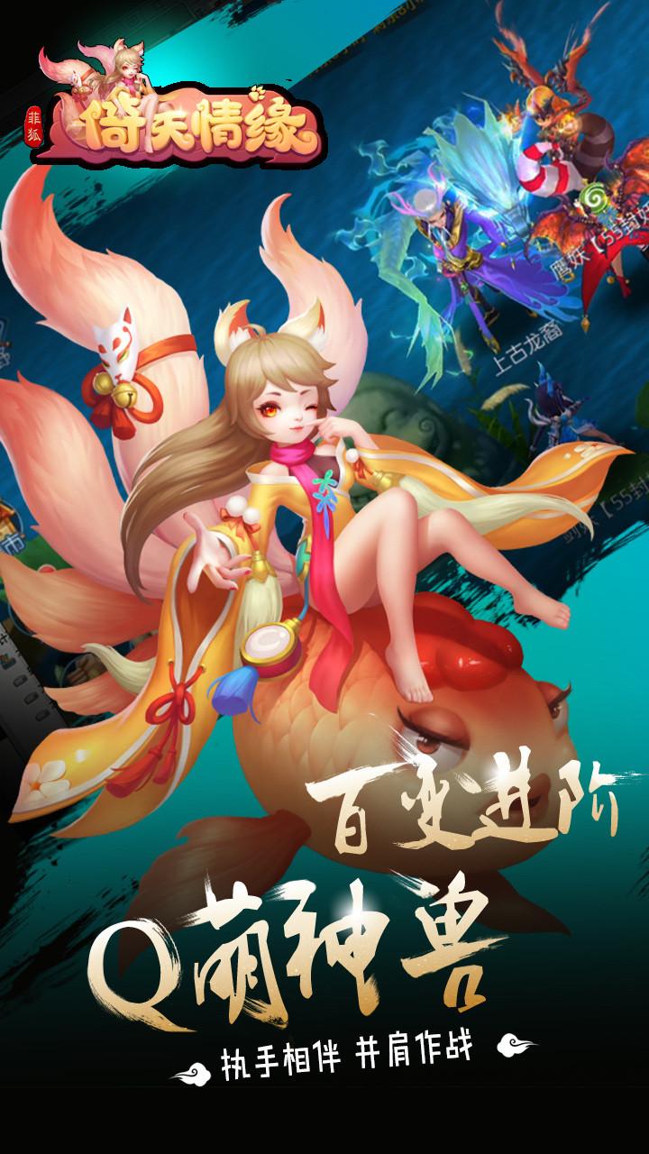 菲狐倚天情缘-Y