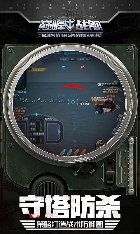 巅峰战舰全面战争游戏截图