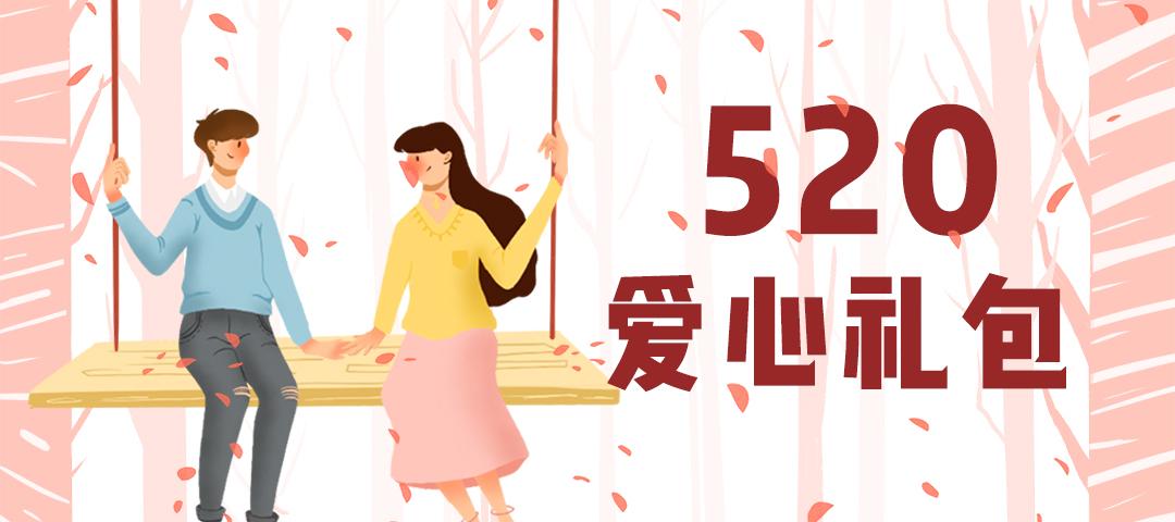 520愛心禮包