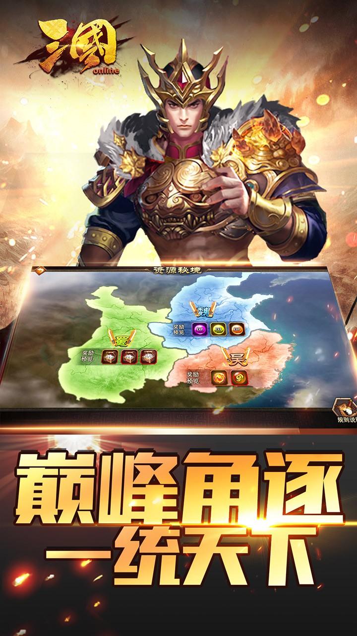 三国online