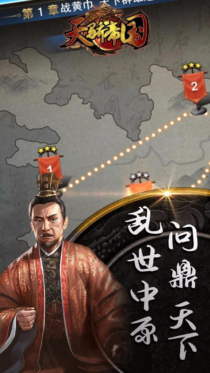 天驕帝國宣傳圖片