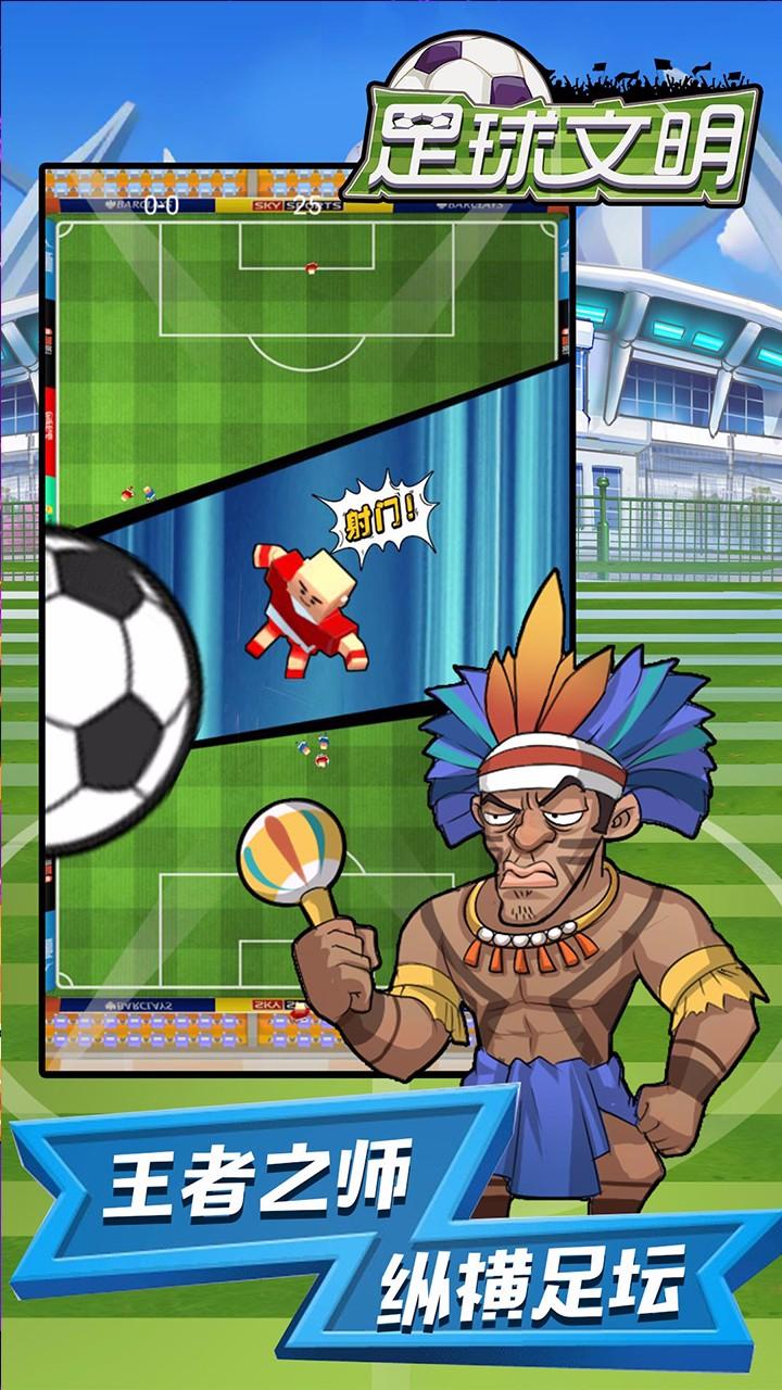 足球文明游戏截图