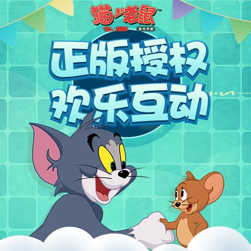 猫鼠计划 同人狂欢!《猫和老鼠》平台活动将启