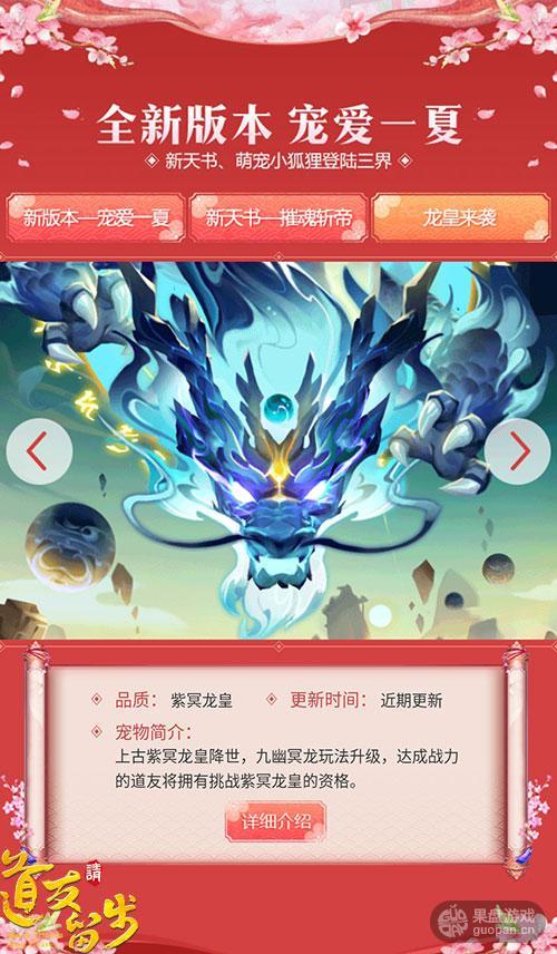 圖3-龍皇來襲.jpg