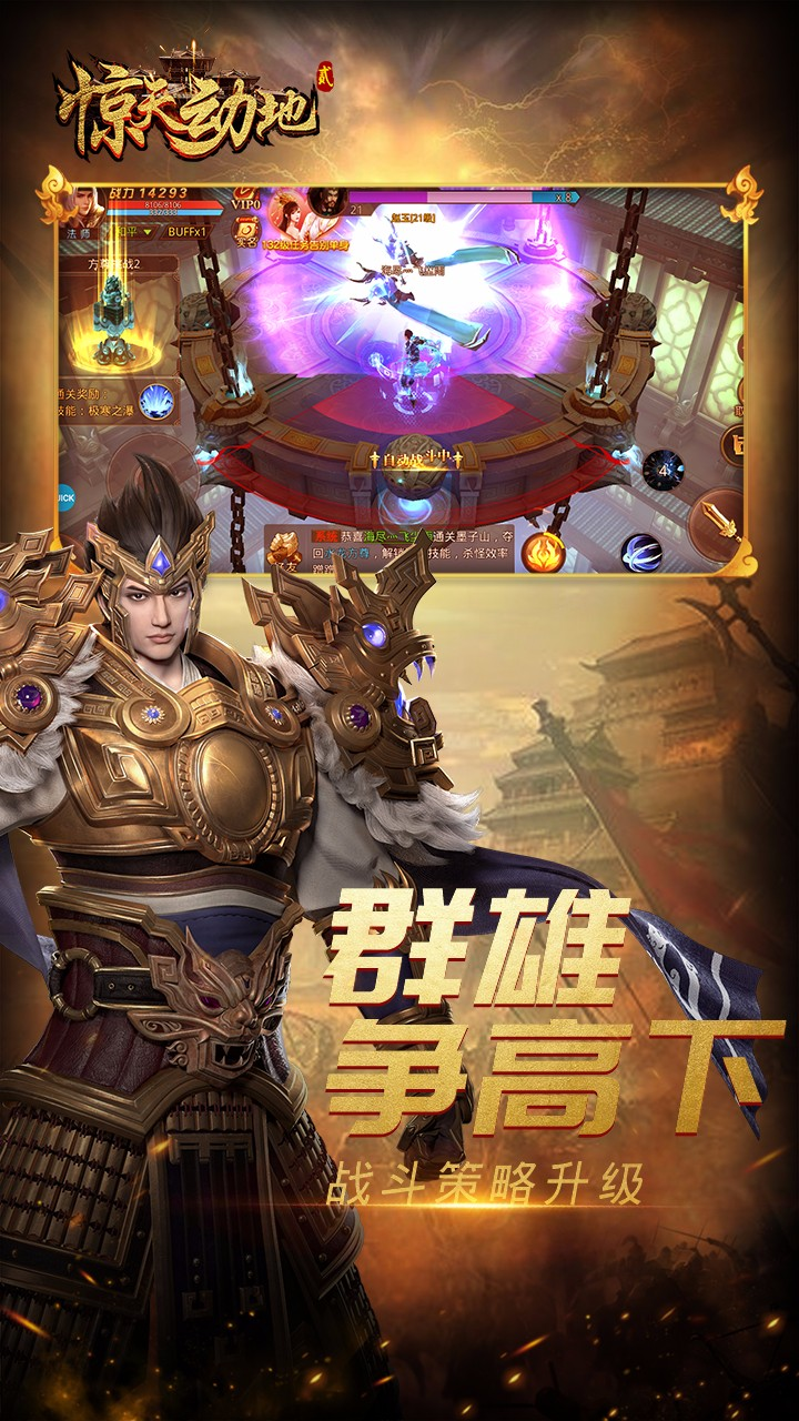 惊天动地2(战神崛起)