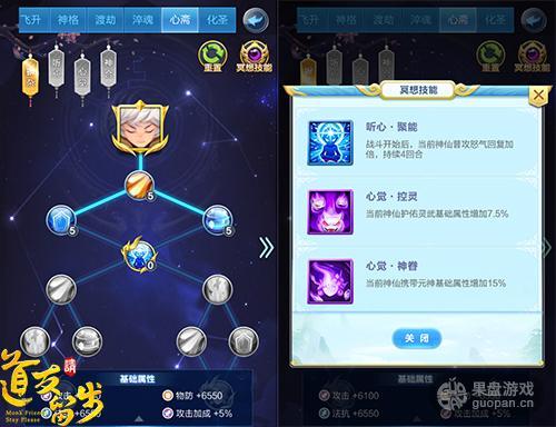 图4-紫金养成 神仙心斋.jpg
