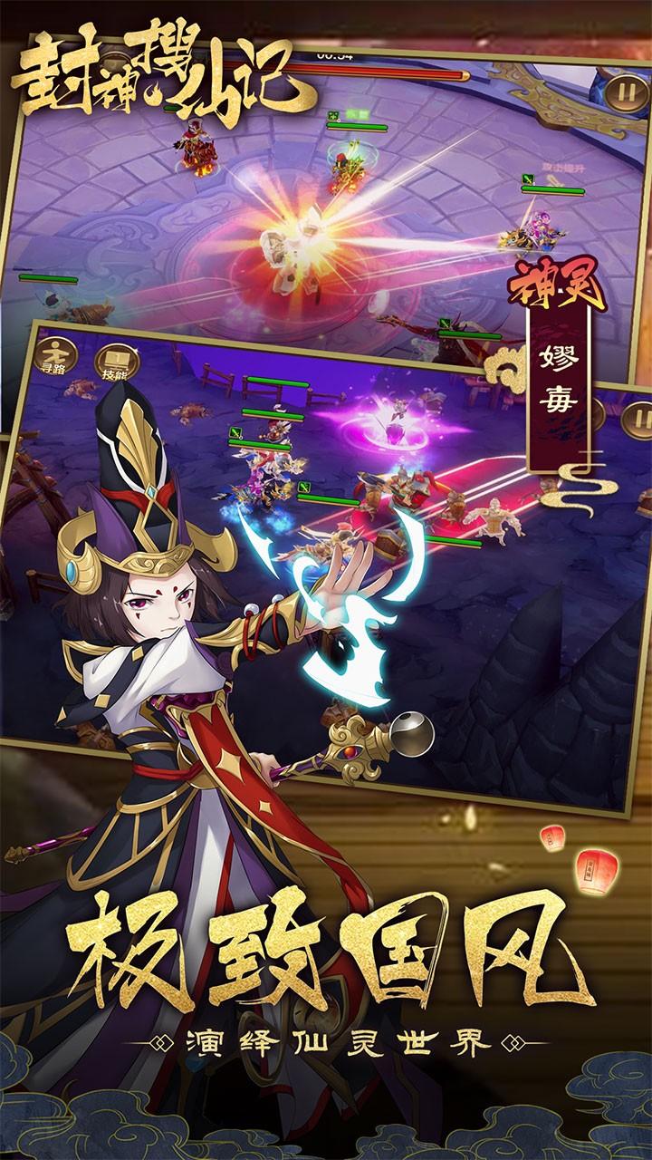 魔法仙灵飞升版软件截图4